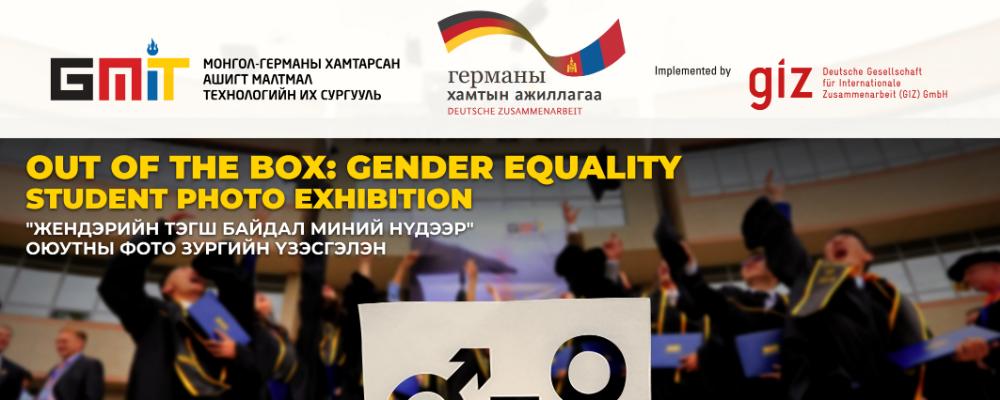 """Жендэрийн тэгш байдал миний нүдээр """"Out of the box – Gender equality"""" гэрэл зургийн уралдаан"""
