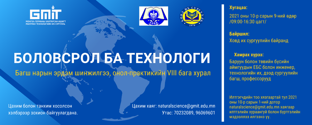 Call for the Education and Technology Teachers' Symposium