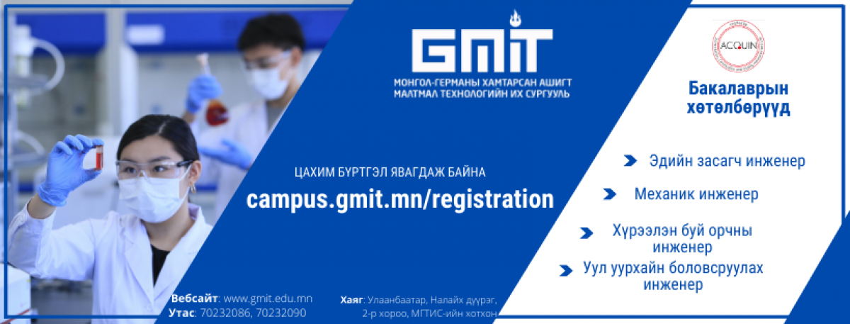 Online Registration Form for GMIT is now open!